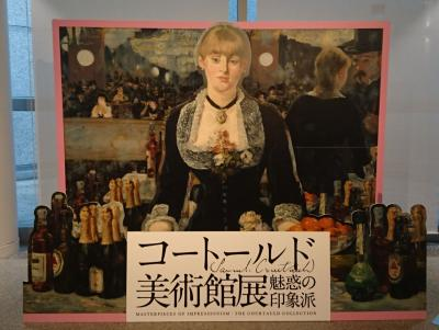 【Day-out w/ N】「Courtauld美術館展」へ行ってみよう。