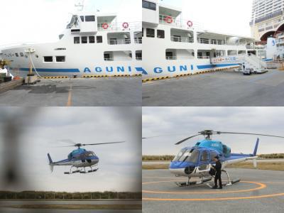 2020 DISCOVER-JAPANニッポン再発見 ヘリタクシーで離島を旅する 粟国島