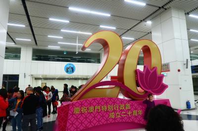 新春日帰りマカオ1★香港からバスで港珠澳大橋を渡ってマカオへ