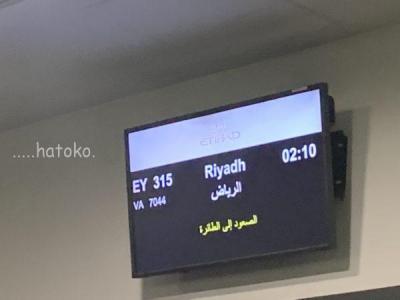 サウジアラビアの旅1・エディハドでアブダビ~リヤドへ
