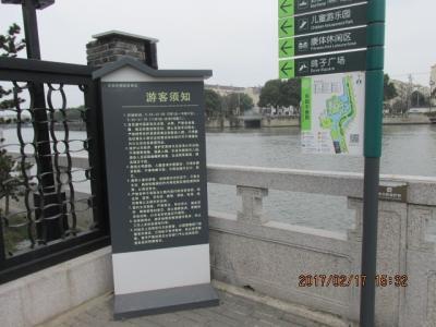 江南周遊(40)運河沿いの散歩。