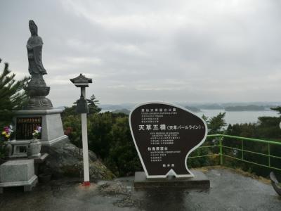 2019秋の九州横断休暇村に泊まる5日間