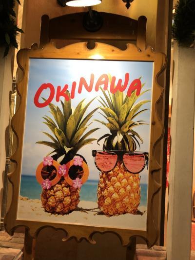 2019.5沖縄出張にかまけちゃっかり観光