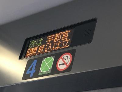 年末年始に栃木に行きました。