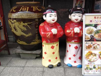 中国は春節 横浜中華街ぷらぷら