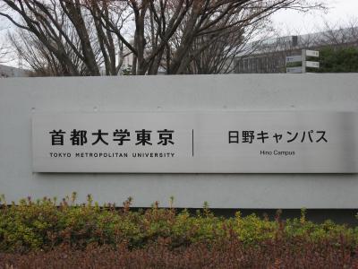 学食訪問ー253 首都大学東京・日野キャンパス
