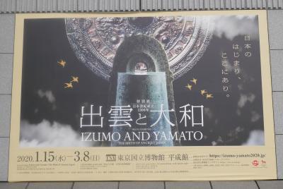 日本書紀成立1300年 特別展「出雲と大和」 東京国立博物館☆ホテルオークラレストラン ゆりの木☆2020/01/24