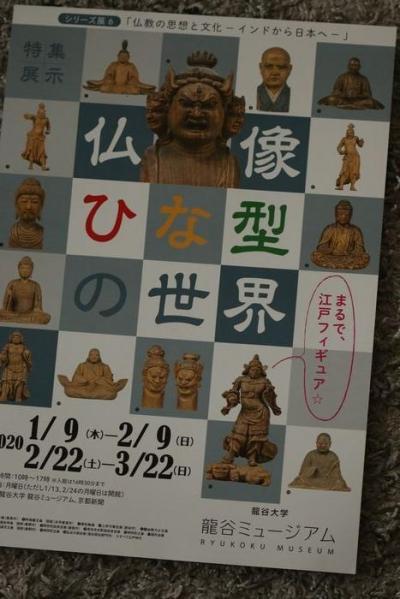仏像ひな型の世界