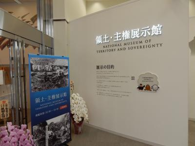 リニューアルした「領土・主権展示館」に行ってきました