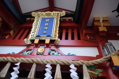令和2年の初詣の記録(赤坂 日枝神社)