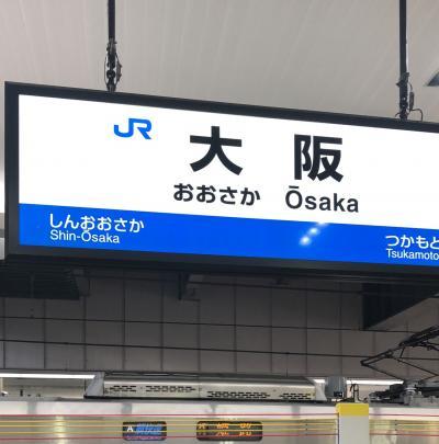 弾丸大阪出張