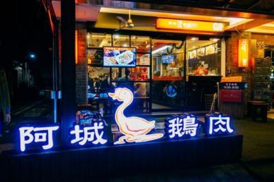 台湾旅行 1日目 阿城鵝肉