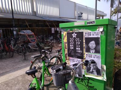 2020年 香港 3/3 :金は要らない坪洲島