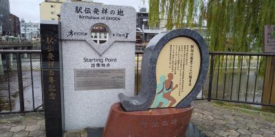 24_旧東海道五十三次歩き旅 大津宿 ~ 京都三条大橋(11/28 12.4km) 踏破できました