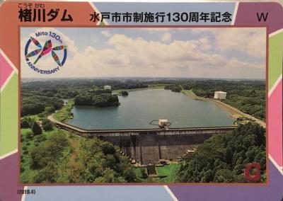 茨城のダムめぐり