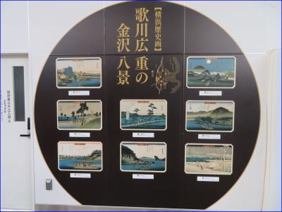 京急線各駅下車の旅(3)金沢八景駅(神奈川県横浜市)