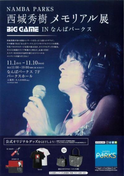 西城秀樹メモリアル展BIG GAME2019 inなんばパークス