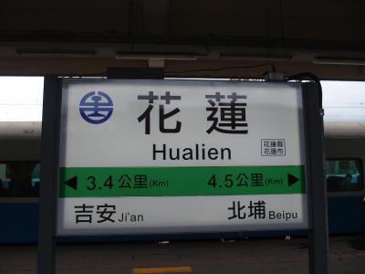 台湾 東海岸周遊記