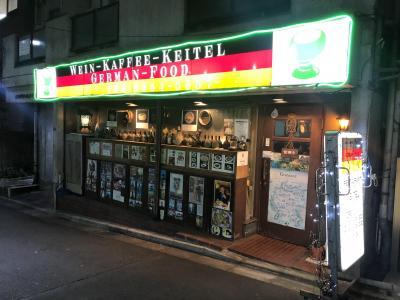 新宿発のドイツ料理店「カイテル」~数々の国際料理コンクールで優勝経験があった先代シェフの味を継承している本格ドイツ料理のお店~