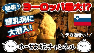 ゆーぢよ旅日記 ウロウロヨーロッパ1ヶ月~番外編ポストイナ鍾乳洞~