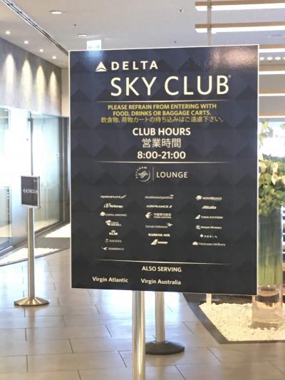 【年末シェムリアップの旅 vol.1】これが見納め?成田空港第2サテライト・デルタスカイクラブ!