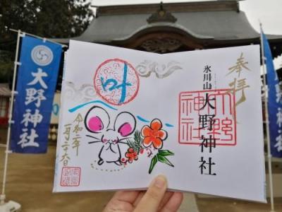 '20 埼玉御朱印さんぽ 鴻巣 大野神社の正月限定御朱印&鴻神社