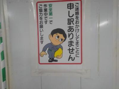 いくぞ❗青春18切符で広島へその3