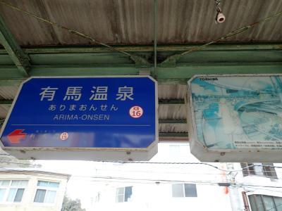 飲んだくれ食べまくり神戸・大阪2泊3日