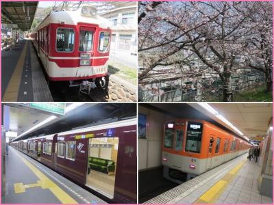 春の神戸と有馬温泉(6)有馬温泉から元町までの電車の旅