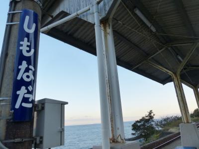 11月の夏休み11 <愛媛/下灘駅と読めない看板「ンョ゛ハー゛」