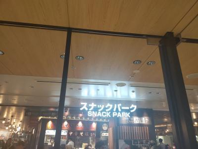 阪神スナックパークで目指せセンベロ!?