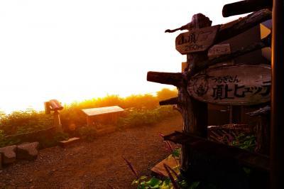 【1泊目】剣山頂上ヒュッテ【★★★★★】
