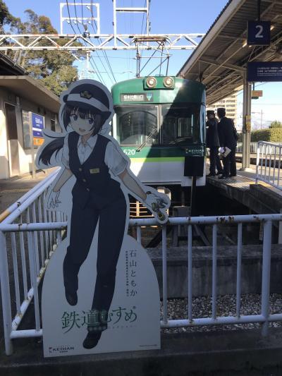 銀婚旅行は京都へ 4日目 寄り道しながら帰ります #kntr #駅メモ