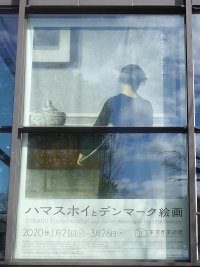 ハマスホイとデンマーク絵画 東京都美術館☆レストラン・ミューズ☆2020/01/31