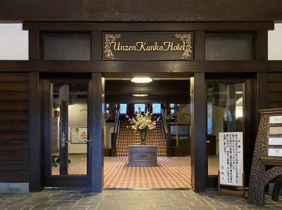 ☆☆クラシックホテル宿泊~雲仙観光ホテル~ ちょっと観光☆☆