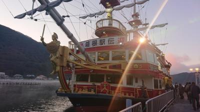 2020新春 芦ノ湖はなをり宿泊とちょっと箱根駅伝観戦 2