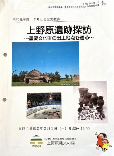上野原縄文の森 遺跡探訪