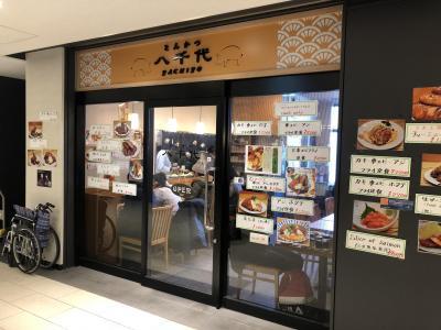 豊洲市場発の洋食店「とんかつ 八千代」~マツコ大絶賛のアジフライが食べられる街の巨匠のお店~
