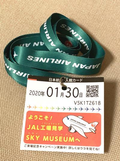 初★JAL工場見学*・゜・*JAL SKY MUSEUM*・゜・*