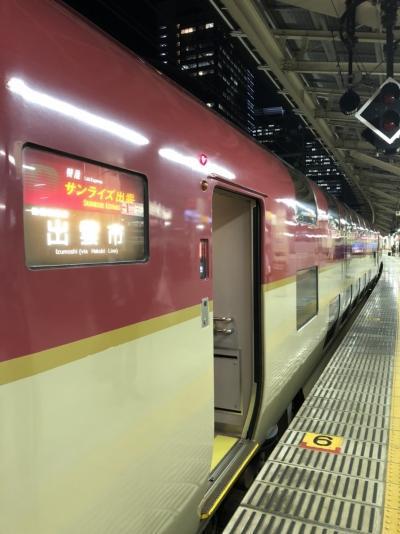 【日本海の旅】鳥取→島根→山口→福岡 西日本縦断①(0日目)夜行列車に揺られて
