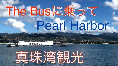 初めてのハワイ・・The Bus に乗って真珠湾観光