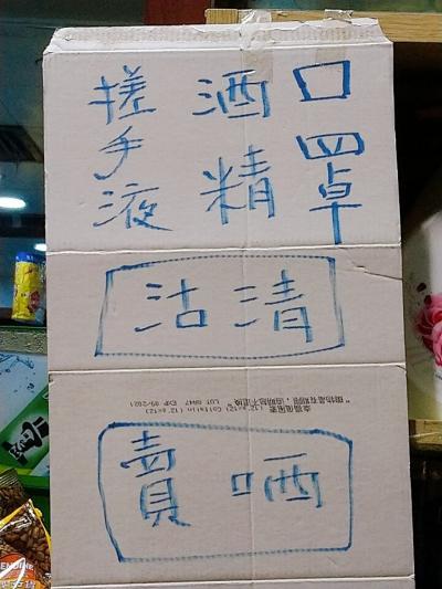 香港★新型肺炎の影響で 人があまり歩いていない香港 マスク、消毒液などが売り切れ 羅湖、落馬洲イミグレが封鎖に