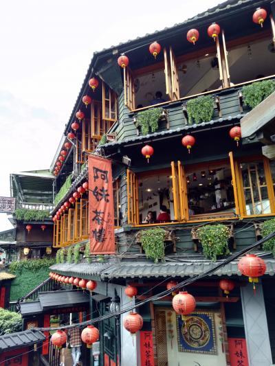 台湾にいきたいわん おいしく食べて笑って飲んで 3泊4日 九分、鼎泰豐、火鍋 2日目まで