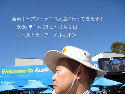 2020全豪オープン観戦(3/6日目)