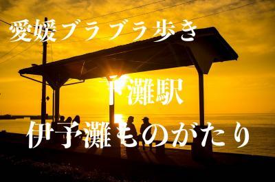下灘駅、伊予灘ものがたり・・愛媛ブラブラ歩き・・