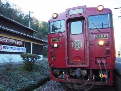 2020.01 年末年始・鉄路でぐるっと九州四国(14)肥薩線で山越え・いさぶろう1号に乗ろう!