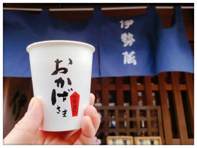伊勢神宮・おかげ横丁(○´∀`○)日帰り旅行で食べる食べるw