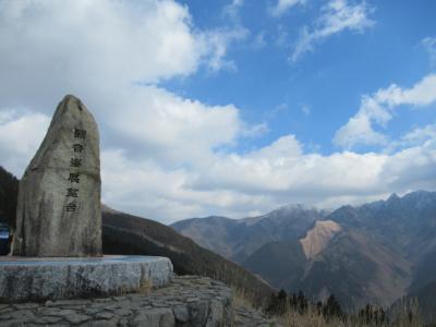 観音峰 登山 2020 大峰山系奈良県