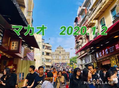 2020 香港マカオ正月旅行 2日目マカオ編