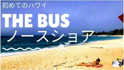 初めてのハワイ・・ノースショア、サンセットビーチを目指してThe Busの旅